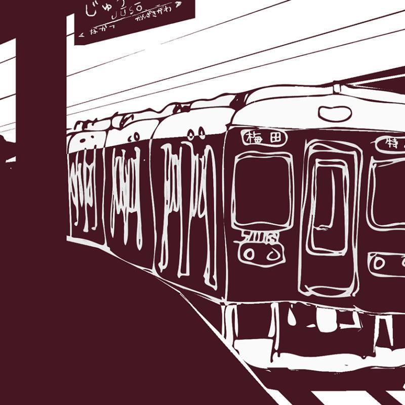 阪急電車 駅 イラスト