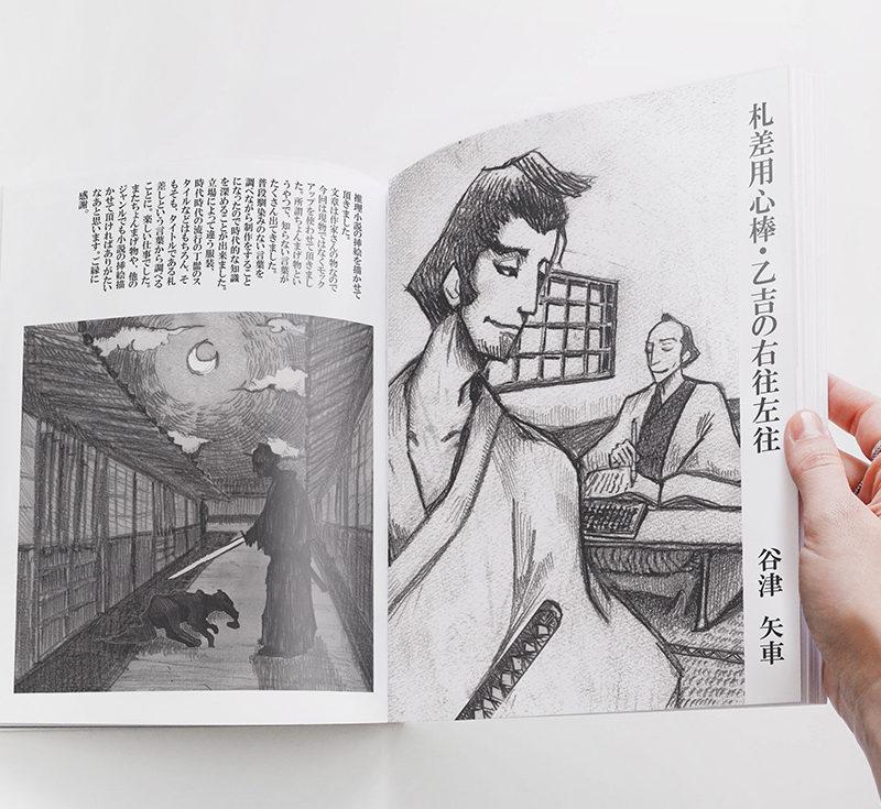 小説 挿絵 和風 劇画